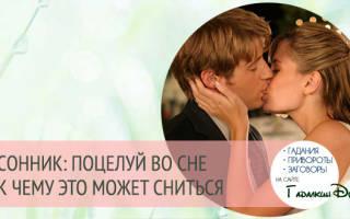 Сон когда целуют. Сонник: к чему снятся поцелуи