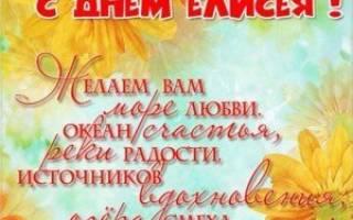 Вера православная — пророк елисей. Имя Елисей в православном календаре (Святцах)