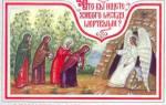 Анимационные открытки с днем жен мироносиц. Поздравление с праздником жен-мироносиц