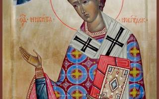 Святитель никита новгородский икона значение. Никита святой в православной религии