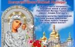 Поздравление с днем казанской матери. Праздник Казанской иконы Божией Матери: история, дата, поздравления