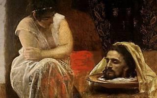 О властвовании женщины над мужем. Слово в день Усекновения главы Иоанна Предтечи