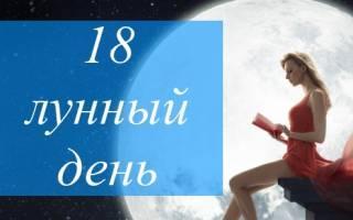 Все о 17 и 18 лунном дне. Как проявляется эзотерический аспект этого дня? Какое влияние этого дня на здоровье