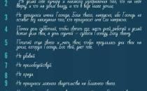 7 грехов вики. Семь смертных грехов и десять заповедей