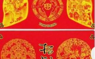 Конверт для привлечения денег своими руками. Красный конверт в фен-шуй: назначение талисмана