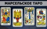 Марсельское таро значения арканов по ходорковскому. Марсельское Таро: значение и толкование карт