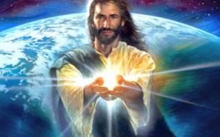 Доказательство того что бог есть. Доказательства существования бога