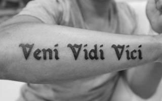 Мудрые высказывания на латыни с переводом. Цитаты, фразы на латыни о любви для тату — Tattoo Today