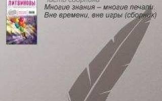 Многия знания многия печали. Анна и Сергей Литвиновы — Многие знания – многие печали