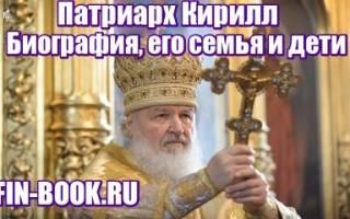 Настоящая фамилия митрополита кирилла. Патриарх Кирилл: биография, его семья и дети (фото жены)