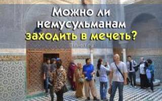 Можно ли православным посещать мечеть. Так же имам ан-Навави в книге «Аль-Маджму'» пишет