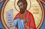 Пророчества иеремии. Иеремия пророк
