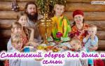 Обереги для молодой семьи. Загадки древности: славянские обереги для дома и семьи