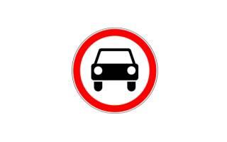 """Информационные таблички дорожного движения. """"Движение механических транспортных средств запрещено"""""""