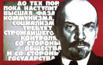 Социализм – это: кратко и понятно о социалистической идеологии. Чем отличается коммунизм от социализма? Идеология и основные принципы социализма и коммунизма