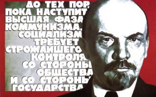 Социализм история. Откуда появился термин «социализм»? Что такое коммунизм