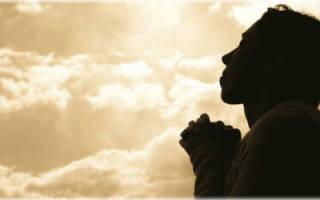 Как правильно просить у бога помощи материальной. Как просить помощи у Бога? Что никогда не поможет