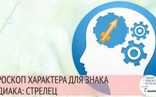 Характеристика знака Зодиака Стрелец: описание мужчин и женщин, мальчиков и девочек. Стрелец декады