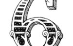 Значение имени анисим. Интерпретация значения букв имени Онисим