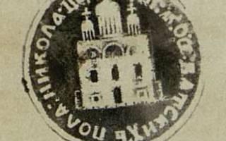 Блог пользователя лариса карташова — сообщения с тегом «краеведение». Обращение епископа алатырского и порецкого федора к шумерлинцам