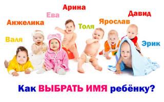 Значение имен для детей на портфолио. Как правильно выбрать имя