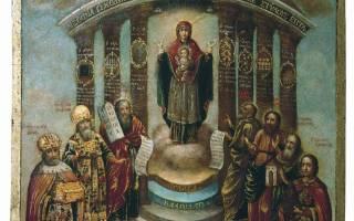 Акафист софии премудрости божией новгородская. Икона «София Премудрость Божия