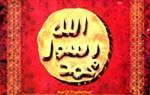 Мухаммад: краткая биография. Где родился пророк Мухаммед и где похоронен? В каком городе родился пророк Мухаммед