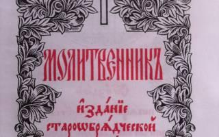 Старообрядческая литература. Старообрядцы