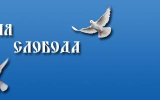 Православие и мир портал о православии. Ежемесячная газета «мир православия»